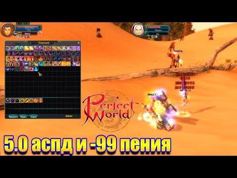 Обзор на PVP сервер Perfect World - 5.0 АСПД и -99 ПЕНИЯ (Fabled PW )