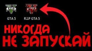 НИКОГДА НЕ СКАЧИВАЙ ЭТУ GTA 5 | ГТА 5 | GRAND THEFT AUTO FIVE