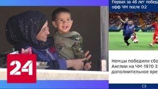 В Сирии в районе Западный Каламун мирные жители возвращаются в свои дома - Россия 24