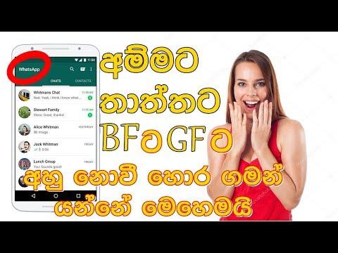 How to create fake GPS using phone and whatsapp