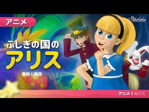 ふしぎの国のアリス(日本語版)| 子供のためのおとぎ話 | 日本語 | 漫画アニメーション (Việt Sub)