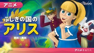 ふしぎの国のアリス(日本語版)| 子供のためのおとぎ話 | 日本語 | 漫画アニメーション
