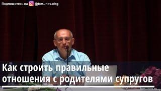 Торсунов О.Г.  Как строить правильные отношения с родителями супругов