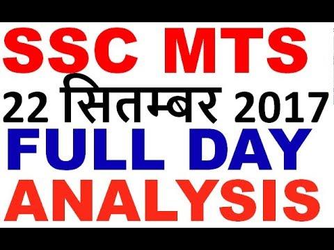 SSC MTS PAPER 22 SEPTEMBER 2017 || 22 SEPT SSC MTS || SSC MTS EXAM ANALYSIS ALL SHIFTS QUESTIONS