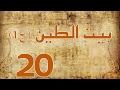 مسلسل بيت الطين الجزء الاول - الحلقة ٢٠