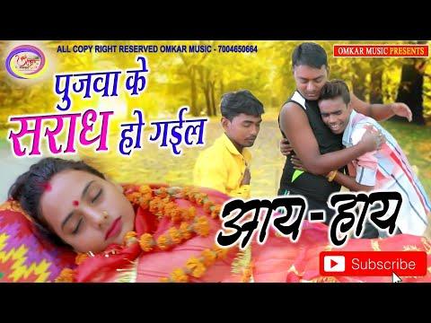 #PUJWA मर गईल आय-हाय //रानी श्री का एक विडियो जो बिहार झारखंड में तहलका मचा दिया है // Praves Pyara