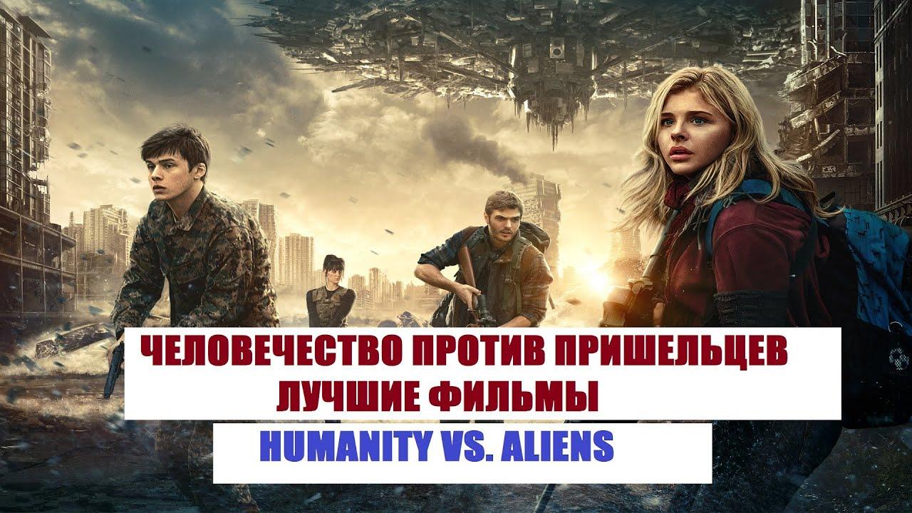 фильм 2016 про инопланетян