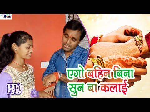 एगो बहिन बिना सुन बा कलाई ❤❤ राहुल राज ❤❤ Bhojpuri Raksha Bandhan Song 2017 New DJ Remix HD Video