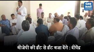 किसानों को जमीन नोटिस पर बोले दीपेंद्र, बीजेपी की ईंट से ईंट बजा देंगे