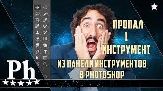 Пропал инструмент в Photoshop. Изучаем настраиваемую панель инструментов в Photoshop CC 2015