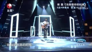 【高清】Chinese Idol中国梦之声总决选梦想之夜130825:侯磊《当我想你的时候》