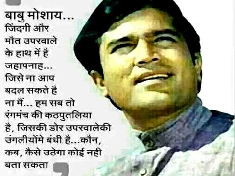 Rajesh Khanna { babu moshay }dialogue   Anand Movie