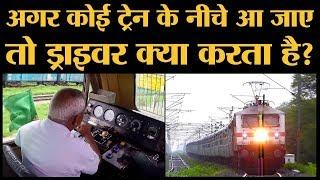 Amritsar Rail Accident  DEMU के ड्राइवर ने एक्सीडेंट के बाद क्या किया | The Lallantop