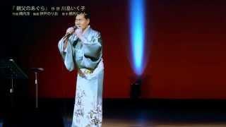 『親父のあぐら』第40回北海道作詩家協会新作発表会 2014年新曲 thumbnail