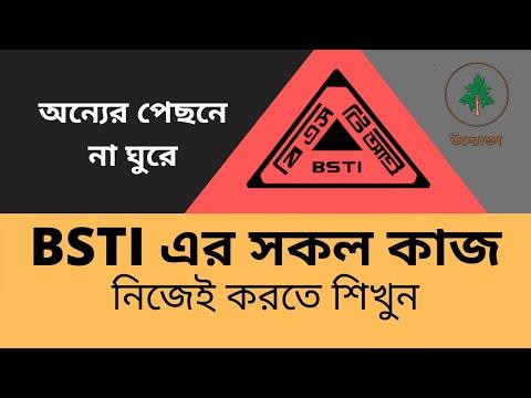 কিভাবে বিএসটিআই লাইসেন্স করবেন - দেখে নিন অনুমোদনের নিয়ম | How to Get BSTI Licence in Bangladesh