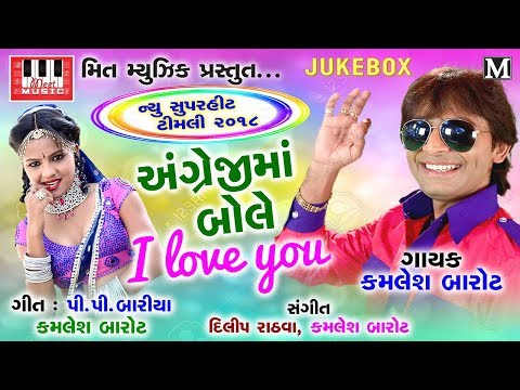 Angreji Ma Bole I Love U | Kamlesh Barot | P P Baria | Dilip Rathva | Kamlesh Barot New Timli 2018