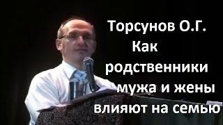 Торсунов О.Г. Как родственники мужа и жены влияют на семью