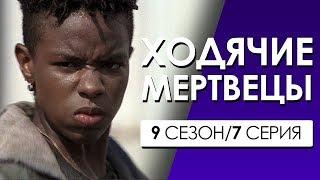 ХОДЯЧИЕ МЕРТВЕЦЫ 9 сезон 7 серия (Переозвучка, смешная озвучка)