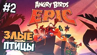 Angry Birds Epic прохождение на русском - Часть 2