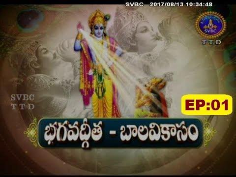 Bhagavadgita Balavikasam Ep 01 13 08 17 Svbc Ttd Youtube