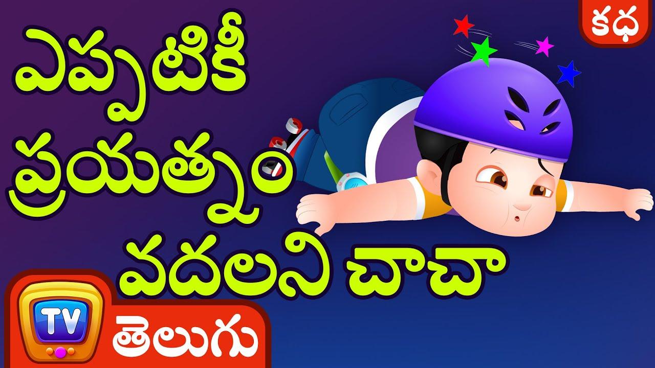 ఎప్పటికీ ప్రయత్నం వదలని చాచా (ChaCha Never Gives Up) - ChuChu TV Telugu Stories for Kids