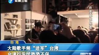 大陸歌手頻進軍臺灣臺流行樂優勢恐不保 thumbnail