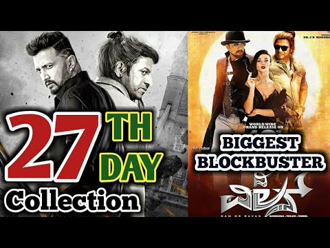 the villain kannada movie first day collection