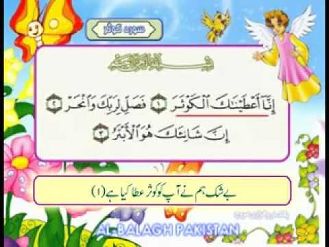 Learn Quran - Surah Al Kausar