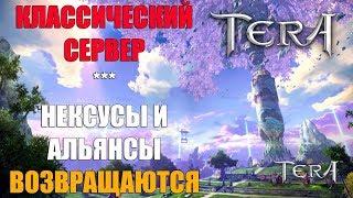 КЛАССИЧЕСКИЙ сервер TERA Online уже СКОРО!!!