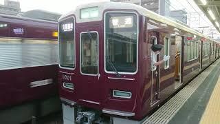 阪急電車 宝塚線 1000系 1001F 発車 服部天神駅