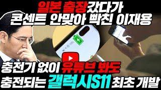 일본 출장갔다가 콘센트 안맞아 빡친 이재용 충전기 없이 유튜브봐도 충전되는 갤럭시S11 최초개발 l Developed charges Without Socket[ENG SUB]
