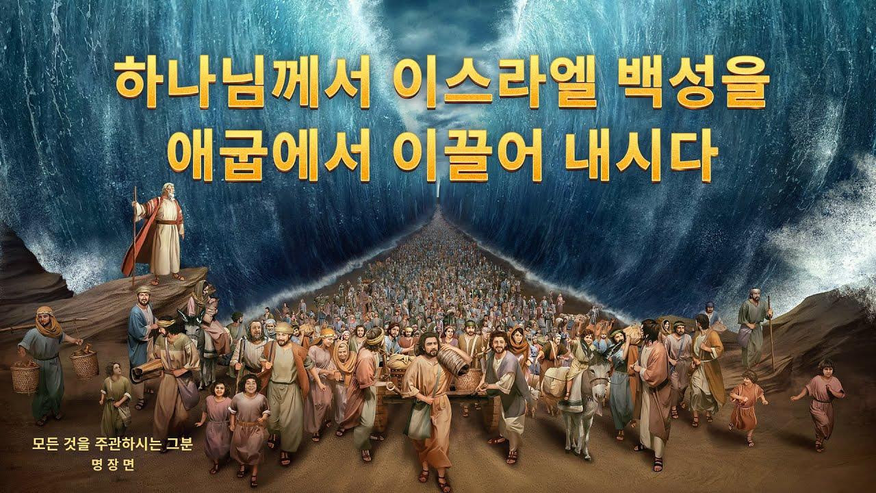 기독교 다큐멘터리 영화 <모든 것을 주관하시는 그분> 명장면(7) 하나님께서 이스라엘 백성을 애굽에서 이끌어 내시다