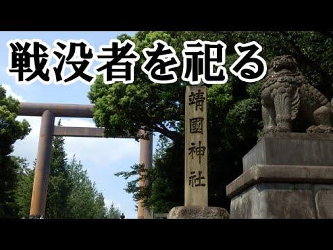 靖国神社の参拝に行きました東京都都千代田区・九段下