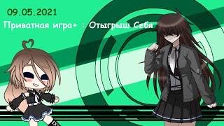 Danganronpa Online: Приватная игра (От лица Самой Себя)