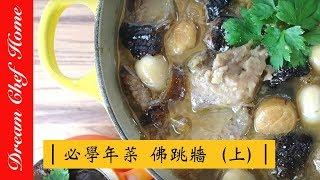 【夢幻廚房在我家】佛跳牆(上)排骨的前置處理,年菜 、宴客必學中式料理,ㄧ鍋到底超簡單!