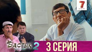 Бастық боламын - 2 маусым 3 шығарылым (Бастык боламын - 2 сезон 3 серия)