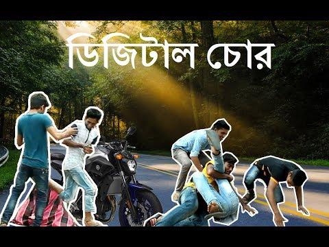 New Bangla Funny Video   ডিজিটাল চোর   Bangla Fun   Masti Tv