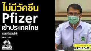 เว็บ Pfizer โชว์ส่งของให้ไทยแล้วแต่ อย.ยันไม่มี l SPRiNG