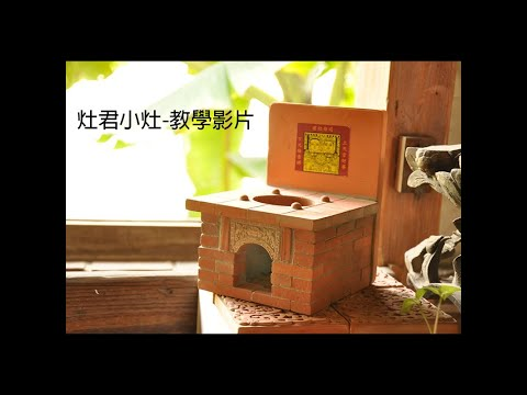 三和瓦窯-灶君小灶DIY砌磚組 Stove(中英字幕)