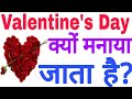 Valentine's Day क्यों मनाया जाता हैं? Why Valentine's Day Is Celebrated? History Of Valentine's Day