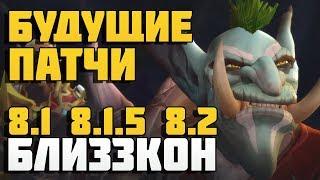 БУДУЩИЕ ПАТЧИ World of Warcraft | Близзкон 2018