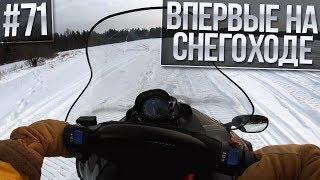 Покатушки #71 - Впервые На Снегоходе! + Квадроцикл!