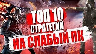 ТОП 10 ЛУЧШИЕ ИГРЫ СТРАТЕГИИ 2019 ДЛЯ СЛАБЫХ ПК