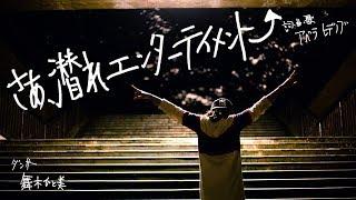MV『さあ、潜れエンターテイメント⤴』アベラヒデノブ 作詞・作曲・歌:...