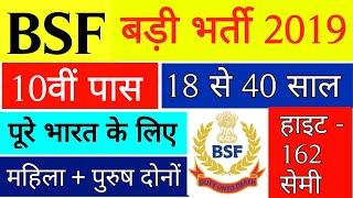 BSF 10th Pass Vacancy 2019 - बीएसएफ में निकली बम्पर भर्ती   All India #Job   BSF Recruitment 2019
