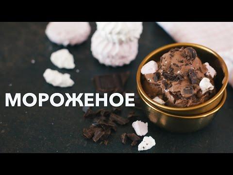 Супершоколадное мороженое [Рецепты Bon Appetit]
