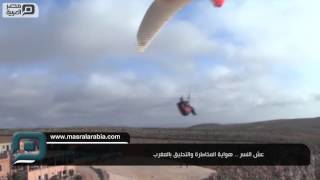 مصر العربية | عش النسر .. هواية المخاطرة والتحليق بالمغرب
