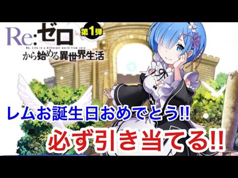 【18】Re:ゼロコラボ  レム生誕祭記念  10連ガチャ!!