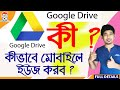গুগল ড্রাইভ কী ?  What is Google Drive ? How it is used ? Google Drive Full Details in Bengali