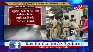 Surat: CCTV footage of jewelry theft worth Rs.1.50 crore at a shop in Nandu Doshi Ni Wadi- Tv9